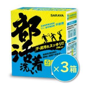 部活着洗い せっけんの香り 1.5kg ×3箱 サラヤ|tsutsu-uraura