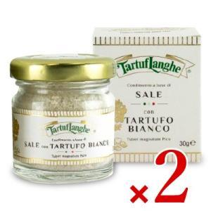 タルトゥフランゲ 白トリュフ塩 30g × 2個
