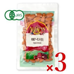 アリサン 有機アーモンド 粒 100g×3袋 生・無塩 有機|tsutsu-uraura