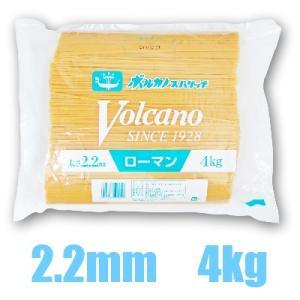 ボルカノ ローマン スパゲッチ 2.2mm 4kg Volcano 日本製麻|tsutsu-uraura