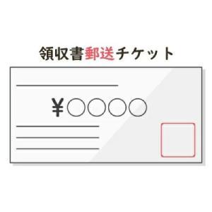 領収書郵送チケット【代引不可】《 ご購入時にあて名、ただし書き、該当のご注文番号をご記載ください 》