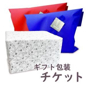 ギフト包装チケット《対象商品と一緒にお買い物かごへ入れてください/単品購入不可》|tsutsu-uraura