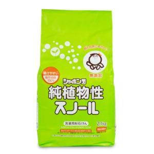シャボン玉石けん 純植物性スノール粉石鹸 2.1kg