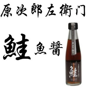 原次郎佐衛門 鮭魚醤 200ml 【魚醤 鮭 さけ まるはら】 tsutsu-uraura