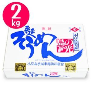 小豆島手延素麺 島の光 手延べそうめん 赤帯 2kg  50g×40束  化粧箱入り|tsutsu-uraura