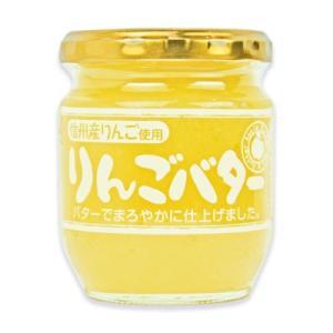 信州りんごバター 200g 信州物産|tsutsu-uraura
