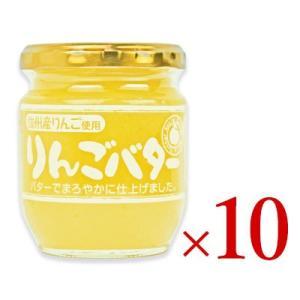 信州りんごバター 200g × 10個 信州物産