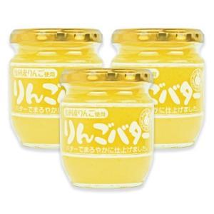 信州りんごバター 200g × 3個 信州物産