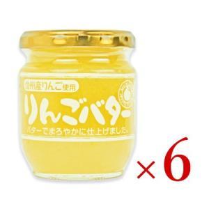 信州りんごバター 200g × 6個 信州物産