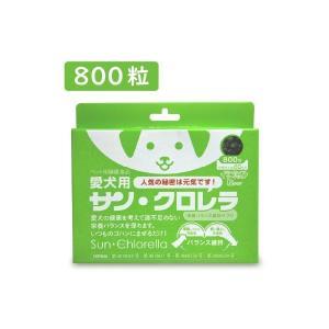 愛犬用サン・クロレラ粒 800粒