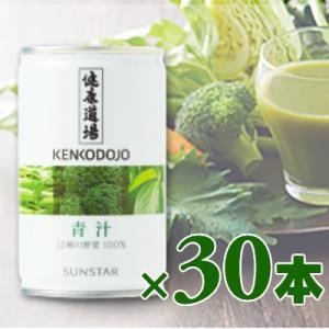サンスター 健康道場 青汁 缶 160g × 30本入り ケース販売 tsutsu-uraura