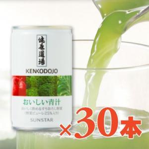 サンスター 健康道場 おいしい青汁 缶 160g × 30本入り|tsutsu-uraura
