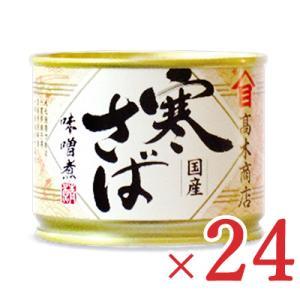 高木商店 寒さば味噌煮(鯖缶) 190g × 24個セット ケース販売