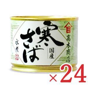 高木商店 寒さば水煮(鯖缶) 190g × 24個 セット ケース販売