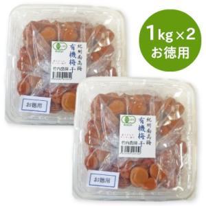訳あり 竹内農園 紀州南高梅 「有機梅干」 お徳用 1kg × 2個セット|tsutsu-uraura