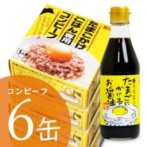 寺岡家のたまごにかけるお醤油 300ml + K&K たまごかけごはん専用コンビーフ 80g × 6缶 セット