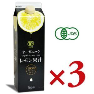 テルヴィス 有機レモン果汁 1000ml × 3本 有機JAS|tsutsu-uraura