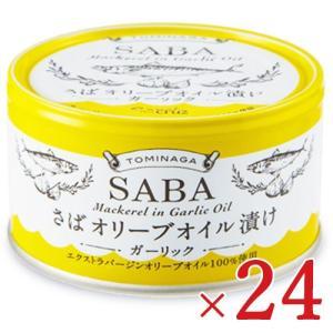 富永貿易 ガーリック さばオリーブオイル漬け 缶詰 150g × 24缶 セット ケース販売