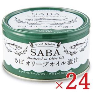 富永貿易 さばオリーブオイル漬け 缶詰 150g × 24缶 セット ケース販売