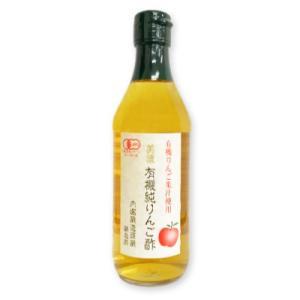 内堀醸造 美濃有機純りんご酢 360ml [有機JAS]【果...