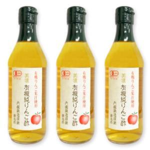 内堀醸造 美濃有機純りんご酢 360ml × 3本|tsutsu-uraura