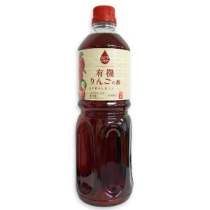 内堀醸造 フルーツビネガー 有機りんごの酢 1L  1000ml