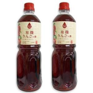 内堀醸造 フルーツビネガー 有機りんごの酢 1L  1000ml × 2本|tsutsu-uraura