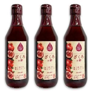 内堀醸造 フルーツビネガー ざくろの酢 360ml × 3本