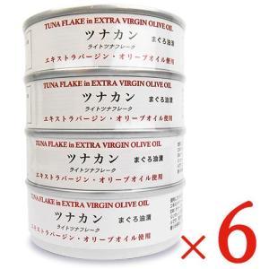 ヴィボン ツナカン エクストラバージン オリーブオイル使用 70g × 4個 × 6個 セット