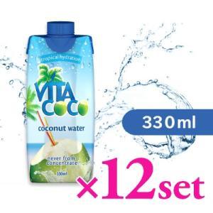 ビタココ ココナッツウォーター 330ml × 12本セット オリジナル [Vita coco Japan]【ヤシの実 ココナツ ココナッツジュース】