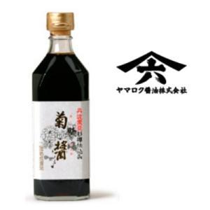 菊醤 500ml ヤマロク醤油 【きくびしお】【濃口 こいくち醤油】【圧搾 本醸造 しょうゆ 天然醸造】 tsutsu-uraura