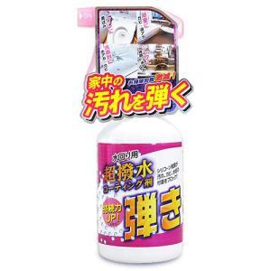 ■気持ち良いほど、家中の汚れをよく弾く! //お掃除回数を減らす、長期持続性! フッ素樹脂とシリコー...