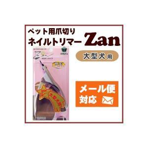ネイルトリマー Zan ギロチンタイプ 大型犬用 ペット用爪切り