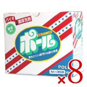 バイオ濃厚洗剤 ポール 2kg × 8個 【ミマスクリーンケア 洗剤 洗濯洗剤】 tsutsu-uraura