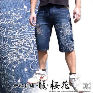 和柄 ハーフパンツ 短パン 大きいサイズ デニムパンツ 刺繍 メンズ 金魚 [TJ8-188]|tsutsumiya