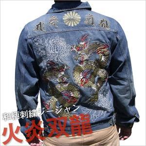 和柄 Gジャン メンズ 刺繍 大きいサイズジージャン デニムジャケット 巻龍 [GJ1414]|tsutsumiya