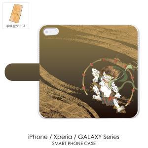 iphone6s 手帳型ケース 和柄 カバー iphone6sPlus アイフォン6 プラス 雷神|tsutsumiya