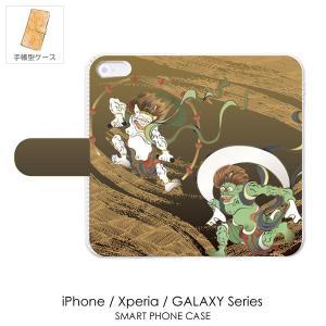 iphone6s 手帳型ケース 和柄 カバー iphone6sPlus アイフォン6 プラス 風神雷神|tsutsumiya