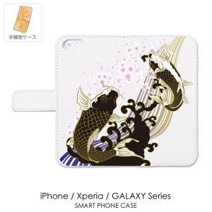 iphone6s 手帳型ケース 和柄 カバー iphone6sPlus アイフォン6 プラス 鯉|tsutsumiya