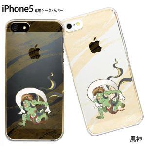 iPhone5s/iPhone5 ケース【和柄 風神】カバー スマホケース|tsutsumiya