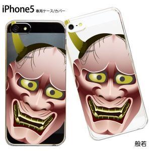 iPhone5s/iPhone5 ケース【和柄 般若】カバー スマホケース|tsutsumiya