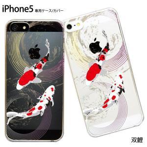 iPhone5s/iPhone5 ケース【和柄 双鯉 錦鯉】カバー スマホケース|tsutsumiya