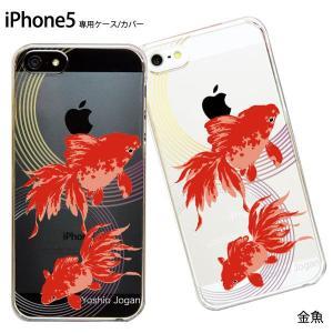 iPhone5s/iPhone5 ケース【和柄 金魚】カバー スマホケース|tsutsumiya