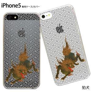 iPhone5s/iPhone5 ケース【和柄 狛犬】カバー スマホケース|tsutsumiya