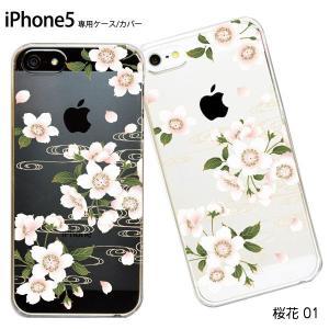 iPhone5s/iPhone5 ケース【和柄 桜】カバー スマホケース|tsutsumiya