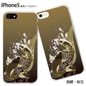 iPhone5s iPhone5 ケース 和柄 カバー クリア 鯉|tsutsumiya