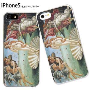 iPhone5s/iPhone5 ケース【絵画】カバー スマホケース|tsutsumiya