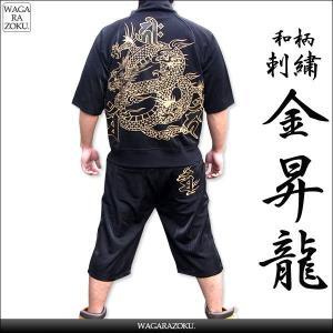 和柄 セットアップ ジャージ 刺繍 長袖 龍 メンズ|tsutsumiya