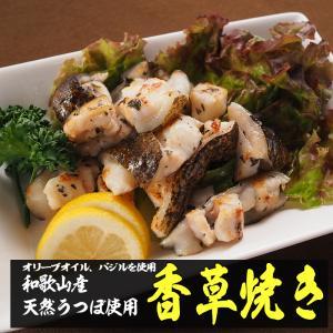 うつぼ香草焼き 約100g(夏バテ防止 食欲増進 バジル 魚総菜 オーガニック食材 健康 美肌 伝統食材 滋養強壮)|tsuttarou-kitchen