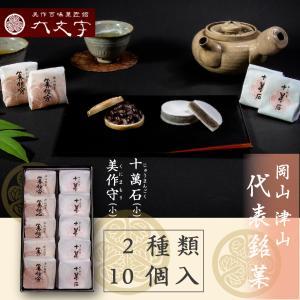 【十萬石(小) 美作守(小) 2種10個入】岡山津山代表銘菓。|tsuyama-daimonji